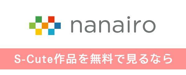 無料で見られるアダルトエロ動画サイト nanairo
